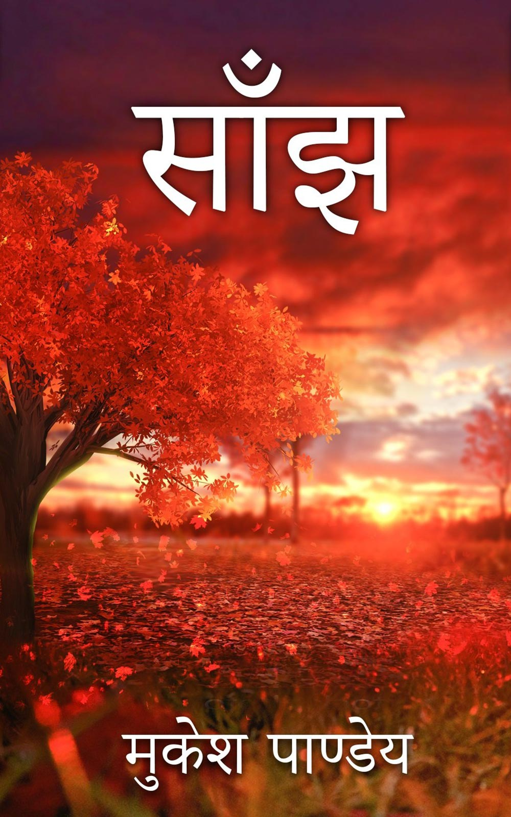 Saanjh ( साँझ ) By Mukesh Pandey