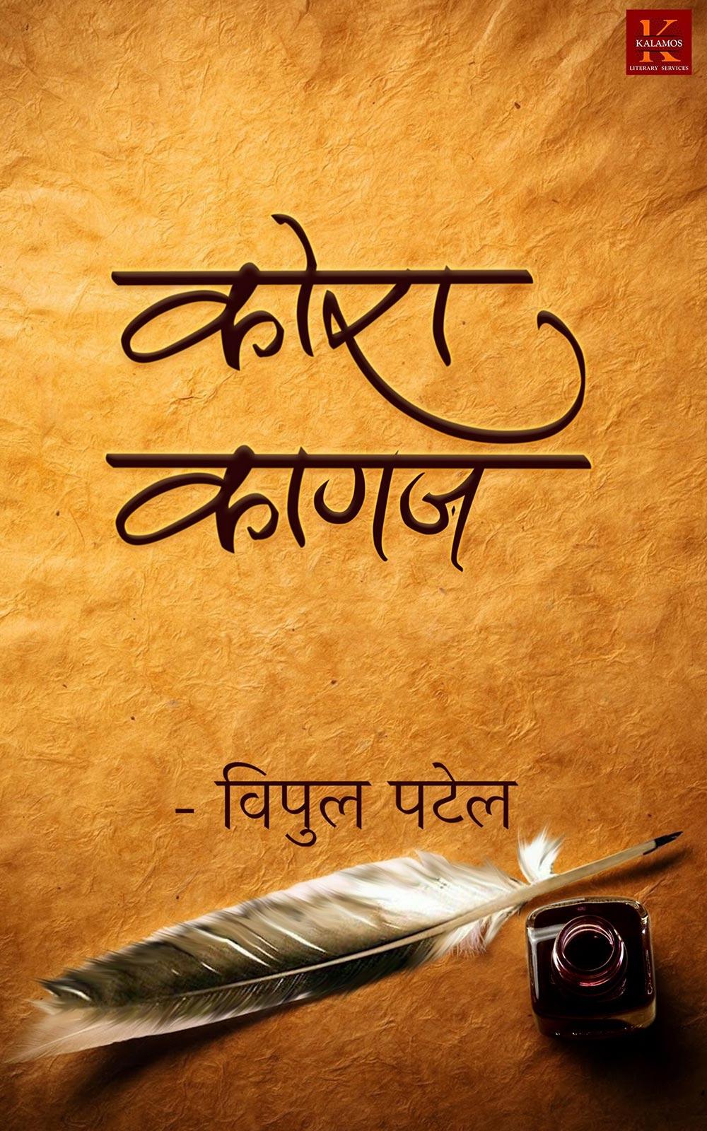 Kora Kagaz By Vipul Patel